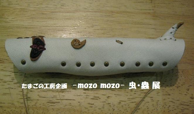 たまごの工房企画 -mozo mozo- 虫・蟲 展 その4_e0134502_15124809.jpg