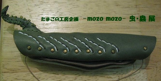 たまごの工房企画 -mozo mozo- 虫・蟲 展 その4_e0134502_15153517.jpg