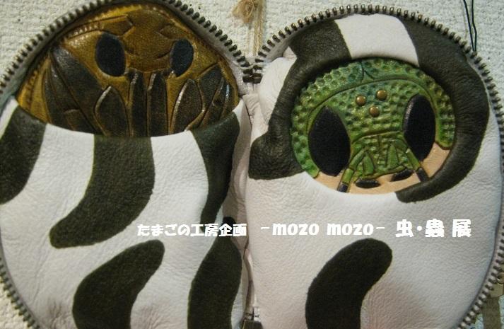 たまごの工房企画 -mozo mozo- 虫・蟲 展 その4_e0134502_15364818.jpg