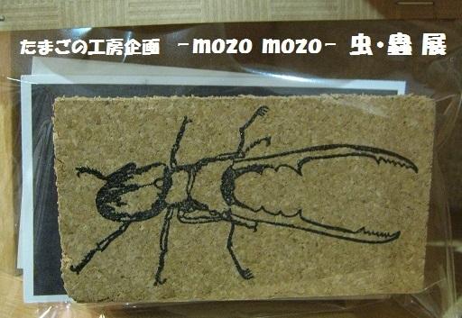 たまごの工房企画 -mozo mozo- 虫・蟲 展 その4_e0134502_15424341.jpg