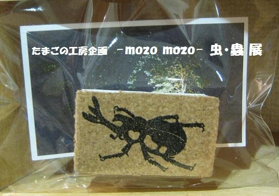 たまごの工房企画 -mozo mozo- 虫・蟲 展 その4_e0134502_15444842.jpg