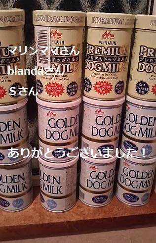 ミルクと栄養食のご支援、ありがとうございました!!_f0242002_21111134.jpg