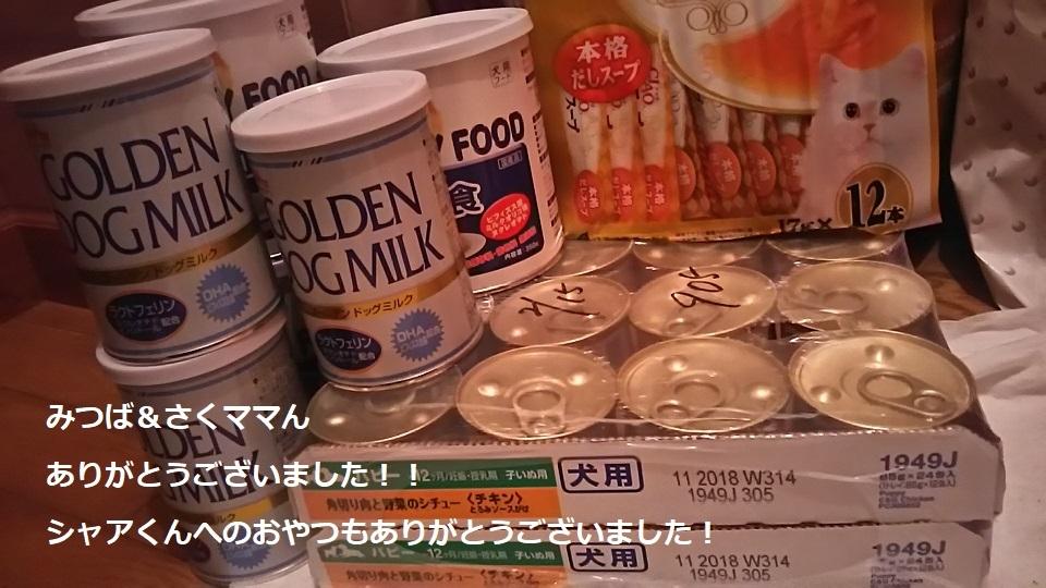 ミルクと栄養食のご支援、ありがとうございました!!_f0242002_21112913.jpg