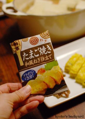 たけのこ入り炊き込みご飯。湯豆腐。和風ねぎ仕立て卵焼き。_b0253205_05365045.jpg