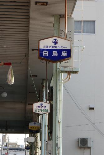 復興の町を歩く 岡山(岡山県)_d0147406_17340596.jpg