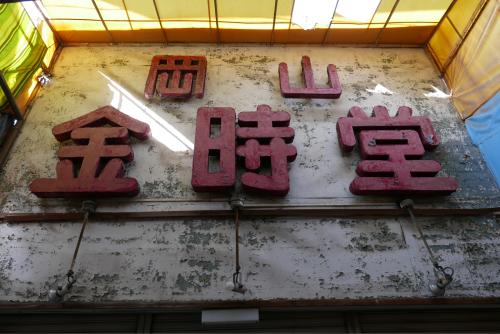 復興の町を歩く 岡山(岡山県)_d0147406_17363203.jpg