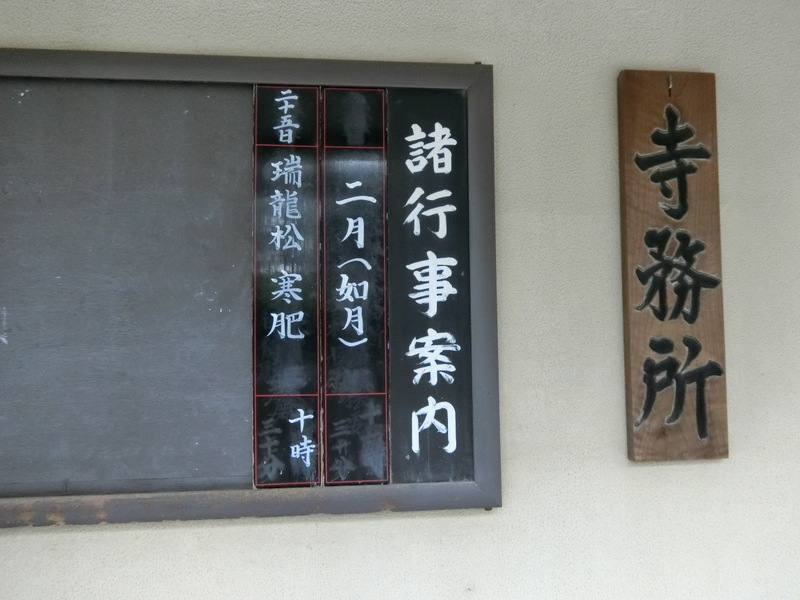 2月25日(日)帝釈天寒肥行事行われる_d0278912_11092539.jpg