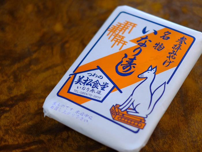 「黒いなりの美松食堂 島根県津和野町の手づくりおいなりさん」