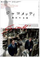 映画 ジャコメッティ 最後の肖像_b0190930_19250850.jpg