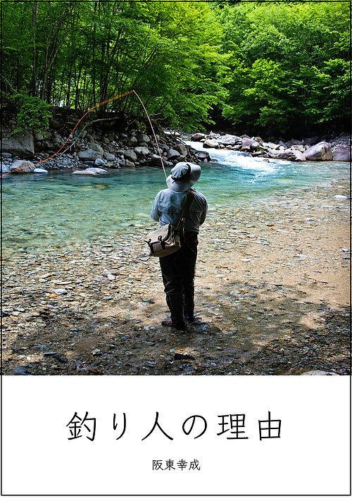 『釣り人の理由』 発送致しました。_e0029256_00281845.jpg