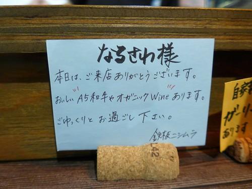 吉祥寺「鉄板ニシムラ」へ行く。_f0232060_22512474.jpg