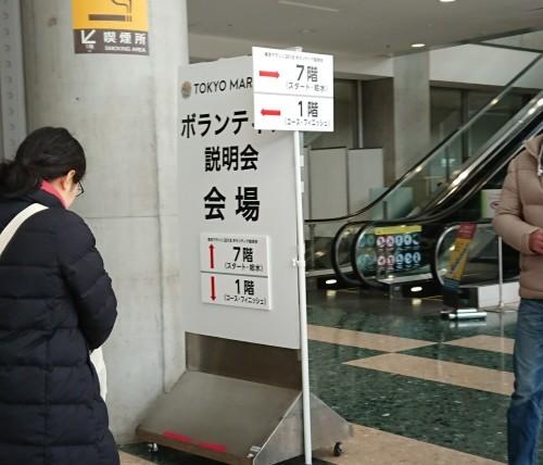 東京マラソン、ボランティア説明会&ランナーズエキスポ_c0100865_21205293.jpg