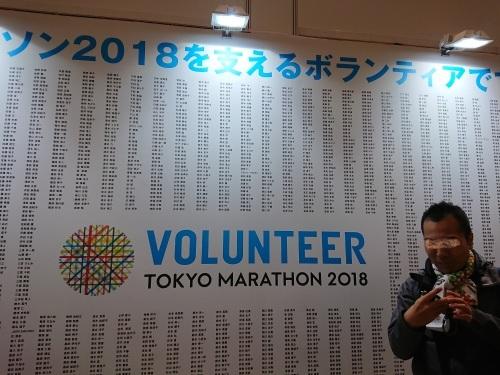 東京マラソン、ボランティア説明会&ランナーズエキスポ_c0100865_21270115.jpg