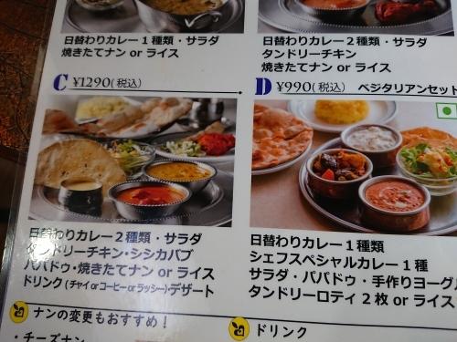 大崎で美味しいインド料理 アヒリヤ_c0100865_21343829.jpg