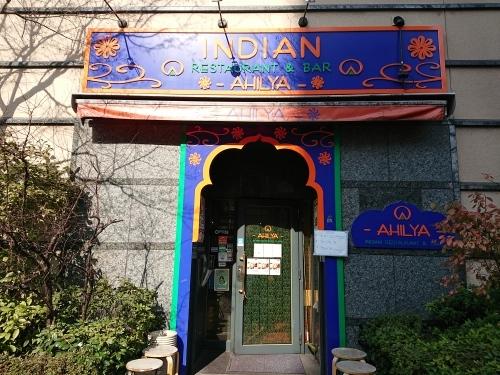大崎で美味しいインド料理 アヒリヤ_c0100865_21352741.jpg