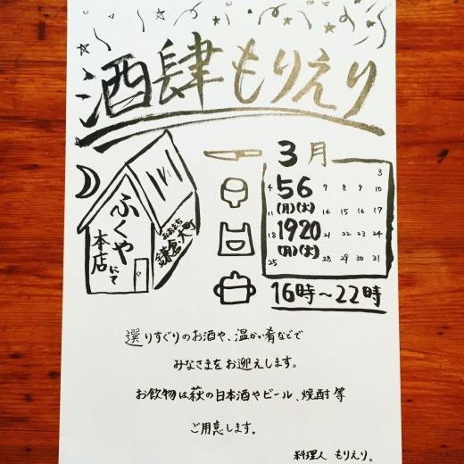 来月の 酒肆もりえり 〜!_e0380666_15545200.jpg