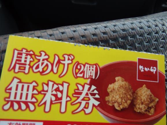 なか卯の和風牛丼ミニ      関目店_c0118393_17443272.jpg