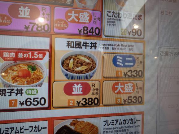 なか卯の和風牛丼ミニ      関目店_c0118393_17492290.jpg