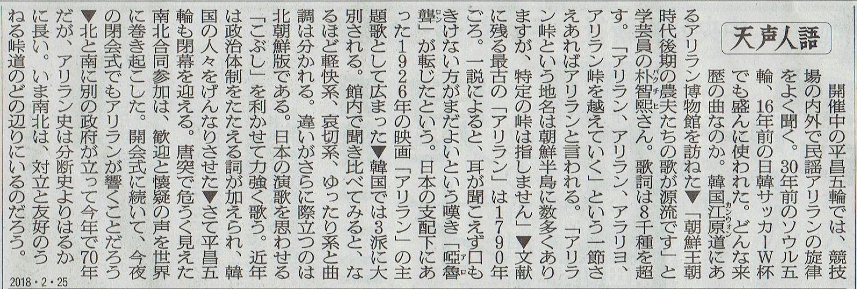 2018年2月25日 土浦市乙戸町6班の1新年会  その13_d0249595_07250832.jpg