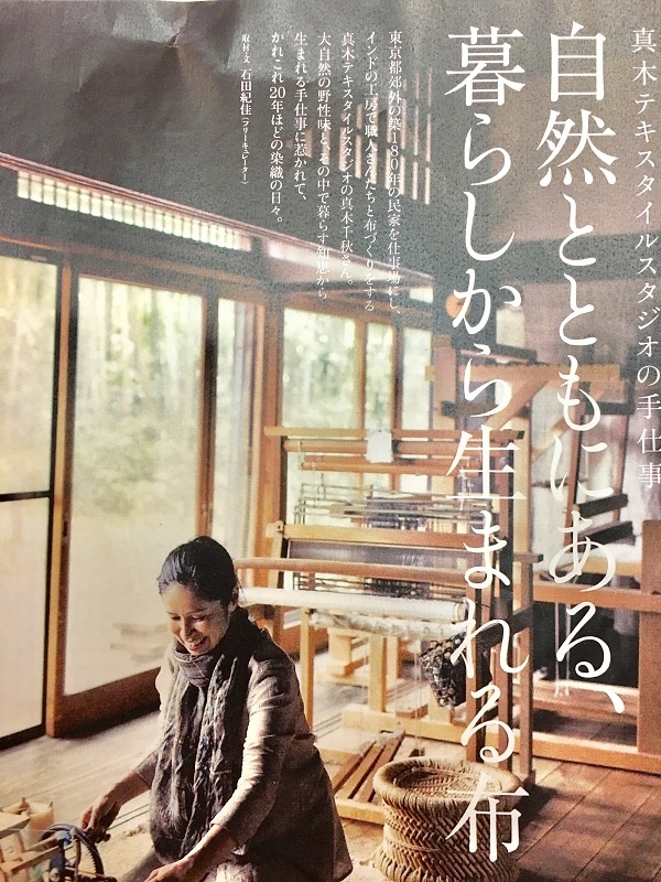 真木テキスタイルスタジオ 春の展示会始まりました。_c0256701_22183389.jpg