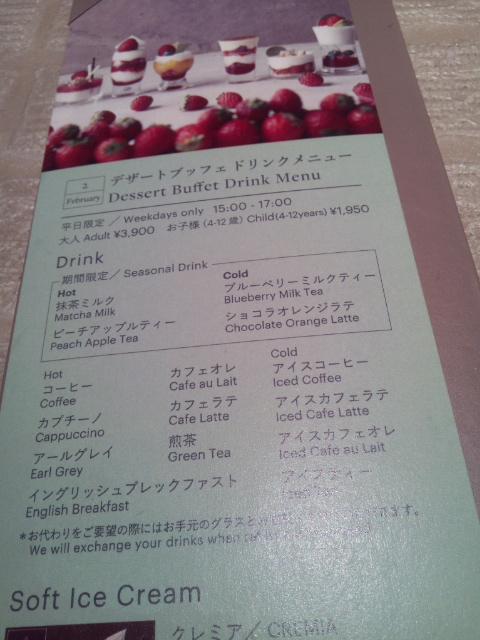 ウェスティンホテル東京 ザ・テラス ストロベリー・デザートブッフェ_f0076001_23531411.jpg
