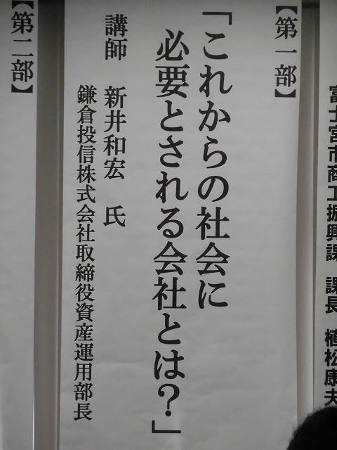 「これからの社会に必要とされる会社とは?」 鎌倉投信・新井氏の圧倒的な説得力_f0141310_08234102.jpg