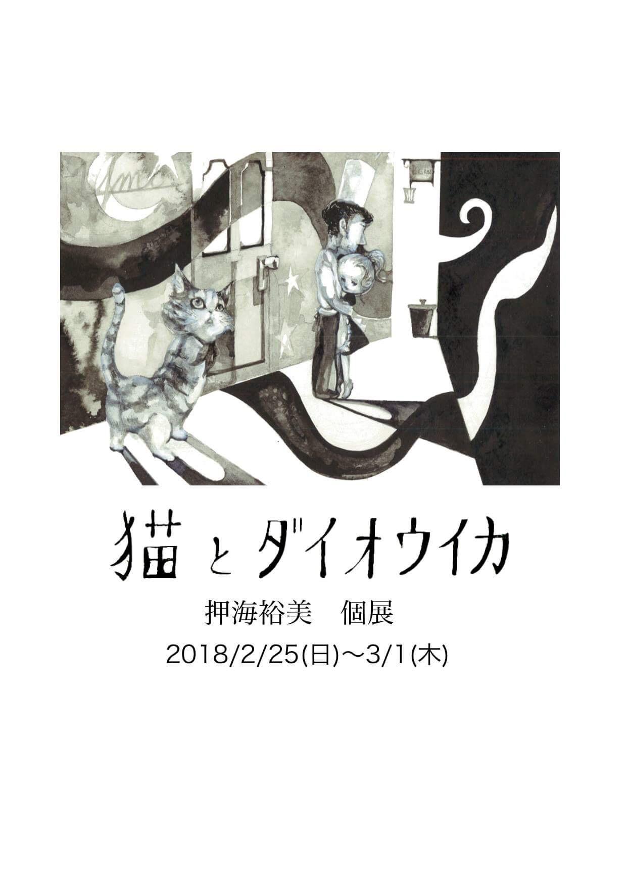 「猫とダイオウイカ」押海裕美個展_c0192615_15213262.jpg