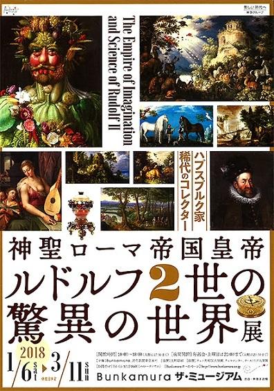 神聖ローマ皇帝 ルドルフ 2世の驚異の世界展 Bunkamura ザ・ミュージアム_e0345320_09594668.jpg