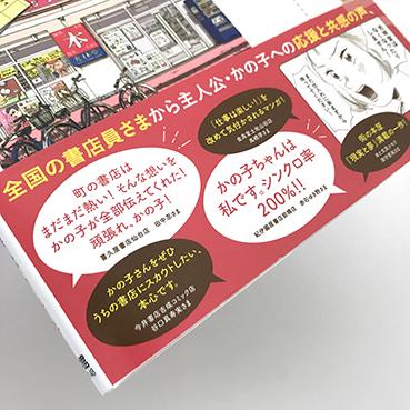 「ぶっきんぐ!!」1巻:コミックスデザイン_f0233625_15175396.jpg