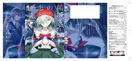 「稲川さんの恋と怪談」1巻:コミックスデザイン_f0233625_16394009.jpg