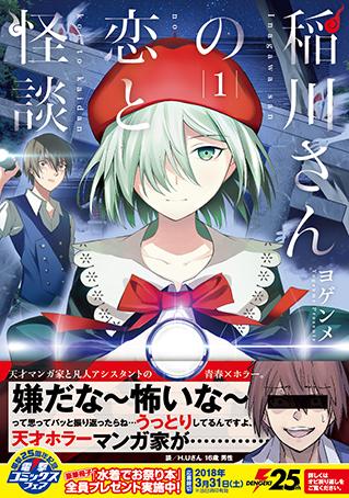 「稲川さんの恋と怪談」1巻:コミックスデザイン_f0233625_16394056.jpg