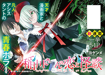 「稲川さんの恋と怪談」1巻:コミックスデザイン_f0233625_16472761.jpg