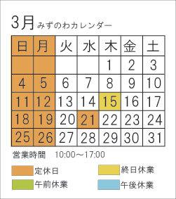 H30.3月みずのわカレンダー_d0255366_18590533.jpg