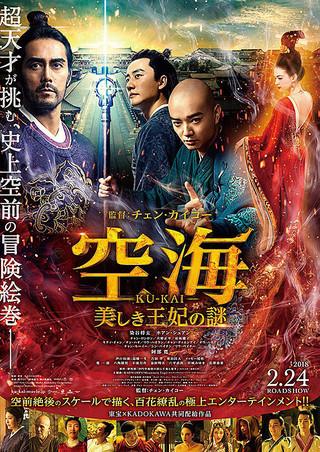映画「空海ーKU-KAI 美しき王妃の謎」のことなど。_b0018682_17200393.jpg