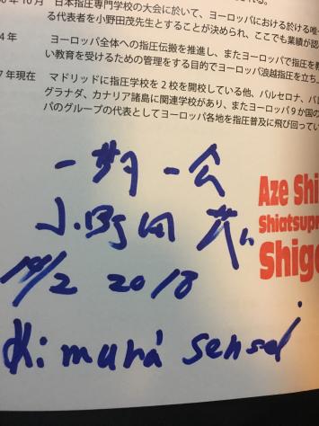お腹の治療『按腹』本。小野田茂先生の直筆サイン入りで届く。_a0112393_20133198.jpg