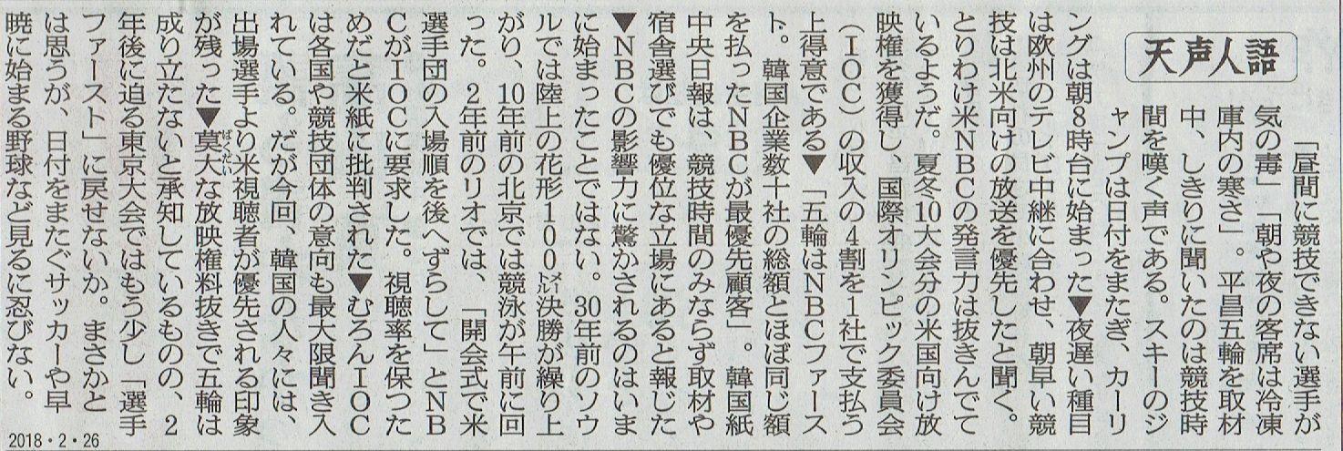 2018年2月26日 土浦市乙戸町6班の1新年会  その14_d0249595_09040952.jpg