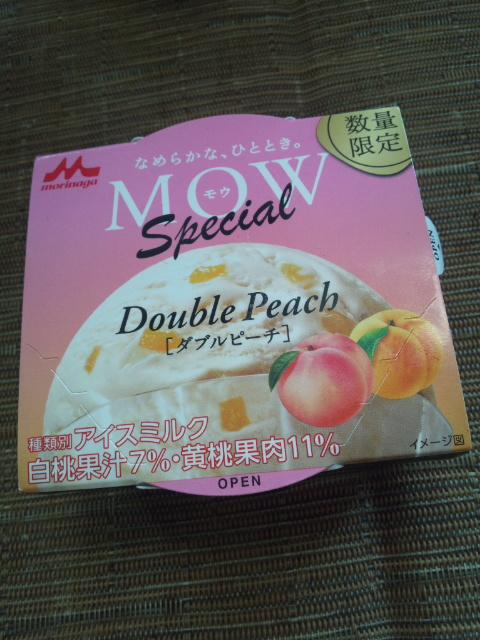 モウ スペシャルダブルピーチ_f0076001_23335879.jpg