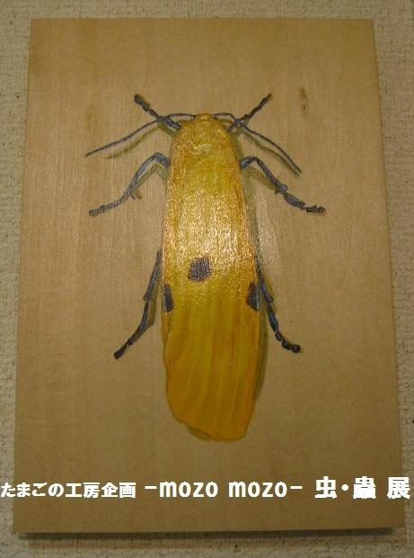 たまごの工房企画 -mozo mozo- 虫・蟲 展 その5_e0134502_17572159.jpg