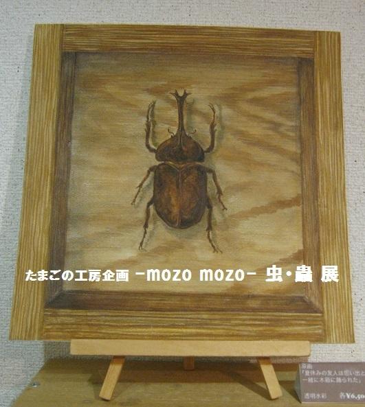 たまごの工房企画 -mozo mozo- 虫・蟲 展 その5_e0134502_18024317.jpg