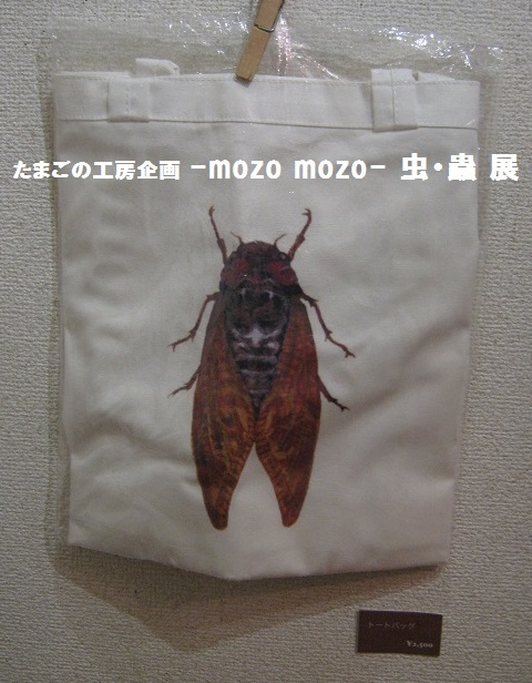 たまごの工房企画 -mozo mozo- 虫・蟲 展 その5_e0134502_18062189.jpg