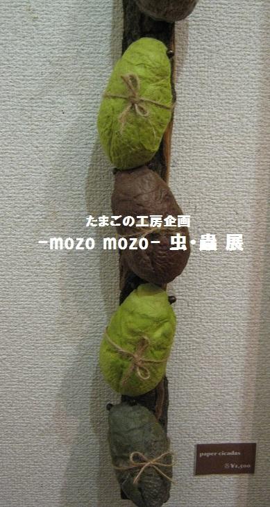 たまごの工房企画 -mozo mozo- 虫・蟲 展 その5_e0134502_18092015.jpg