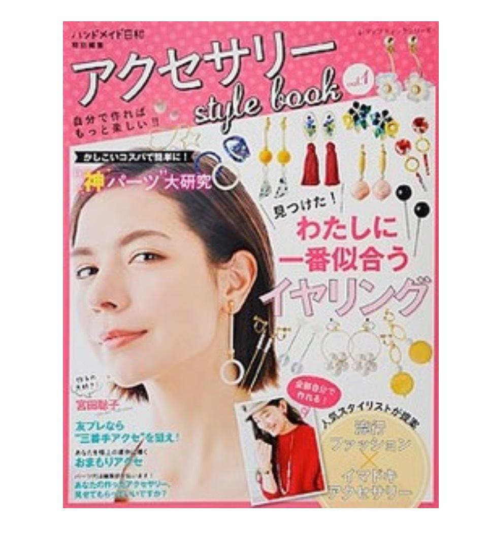 アクセサリーstyle book vol1_e0188003_16544553.png