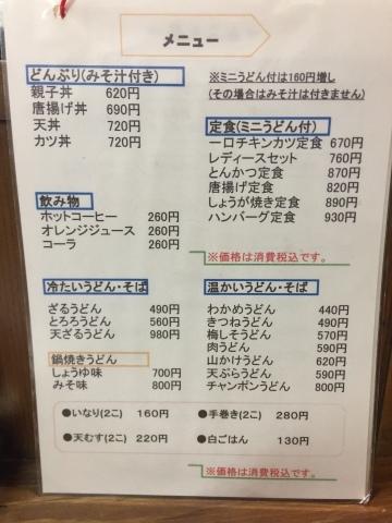手打ちうどん・丼の店 さとう @郡家_e0115904_15000077.jpg