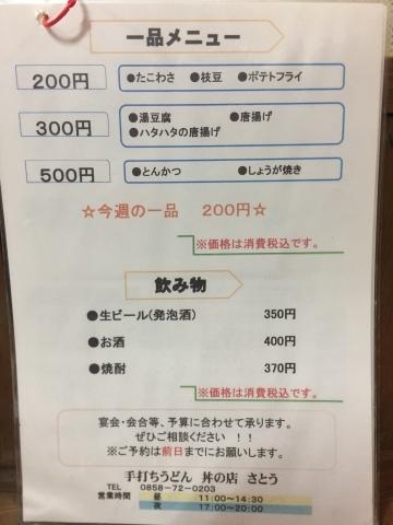 手打ちうどん・丼の店 さとう @郡家_e0115904_15000171.jpg