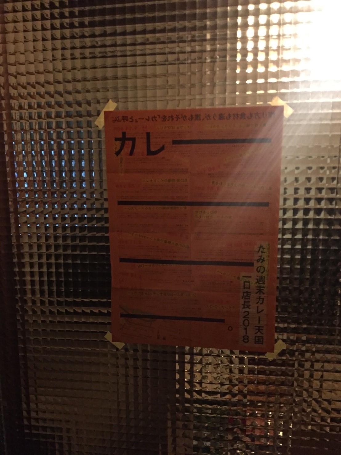 たみ 週末カレー天国1日店長2018 (6) ナンディde おわカレー _e0115904_15560488.jpg