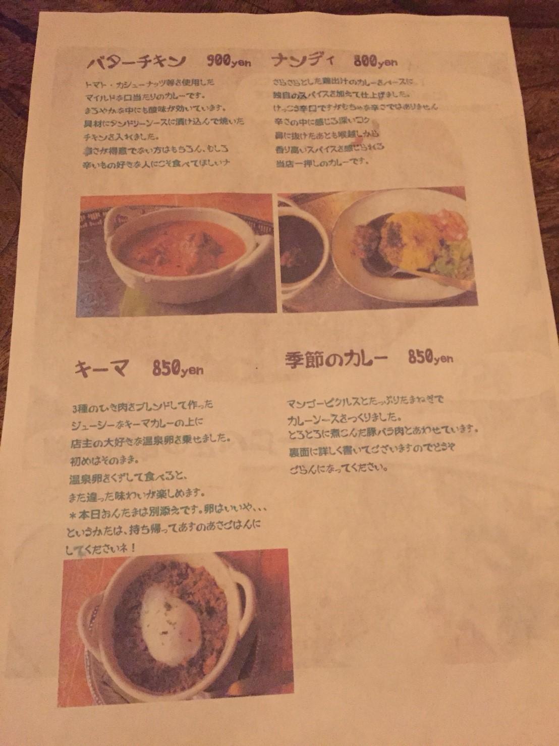 たみ 週末カレー天国1日店長2018 (6) ナンディde おわカレー _e0115904_16005498.jpg