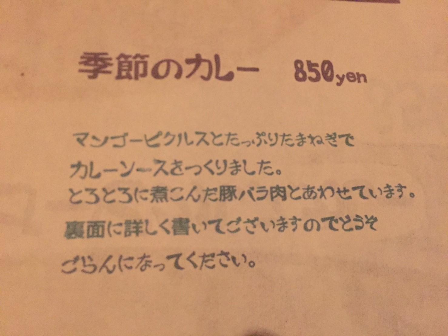 たみ 週末カレー天国1日店長2018 (6) ナンディde おわカレー _e0115904_16112646.jpg