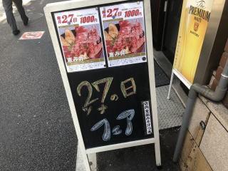 27日が安いわけ_b0040332_20124738.jpg
