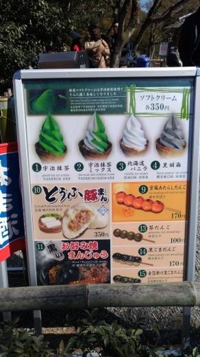 [京都旅行] 二日目 Aパート_a0054041_02223197.jpg