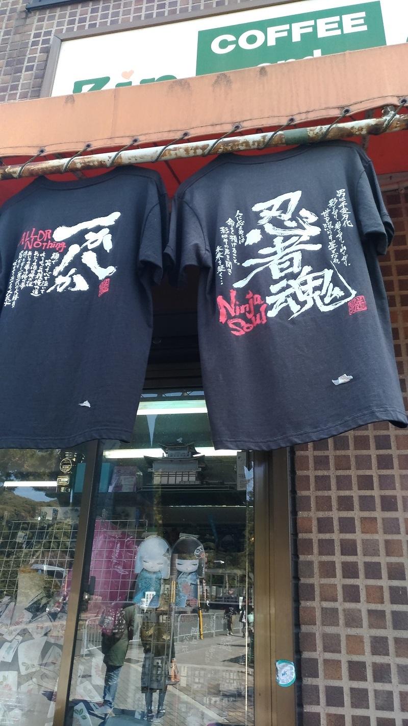 [京都旅行] 二日目 Aパート_a0054041_02234395.jpg